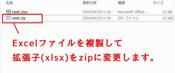 Excelファイルの拡張子をzipに変更する