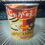 【後編】コイケヤのぶっとんだ新商品がこちらwwwww ~実食編~