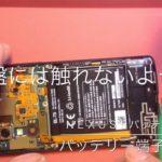 Nexus5のバッテリーがお逝きになられたので自分で交換してみた