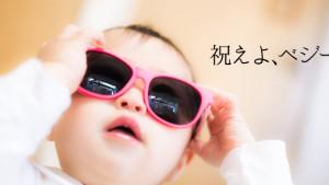 沖縄独特のお祝い【満産祝い】って知ってますか?