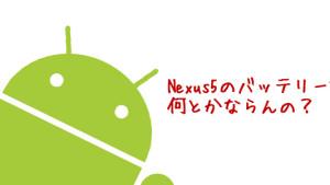 Nexus5のバッテリー消費が酷すぎるので対策してみる